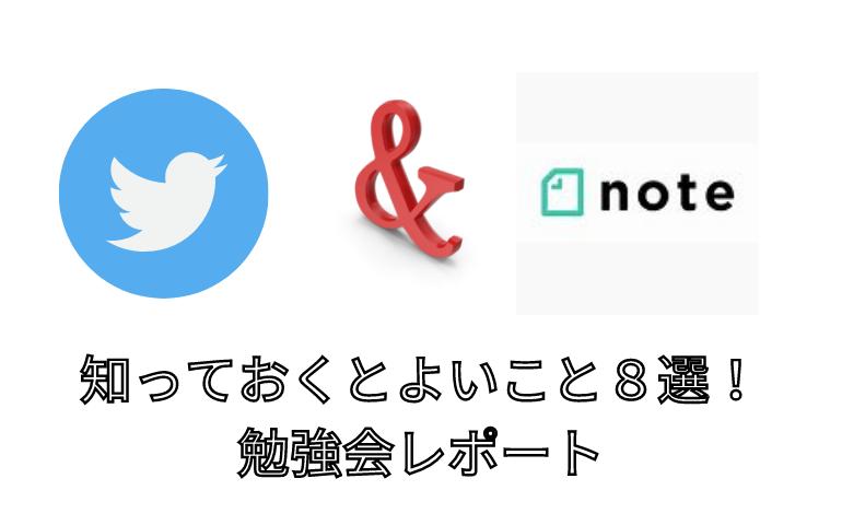 TwitterとNote