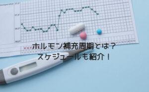 ホルモン補充周期